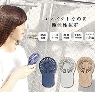 全新 日本 輕身 手提電動風扇 compact handy fan LED USB