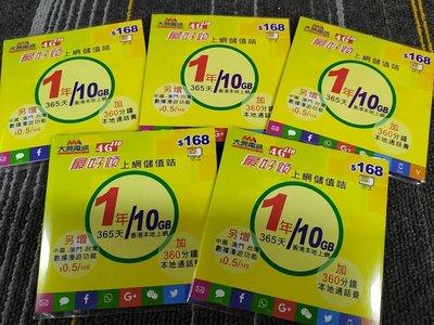 HK$108/1張(原價$168) ~ 全新電話年卡, 包10GB數據上網及360分鐘本地通話, CSL網, 開通後有效期為365日, 平均每月只係約$9