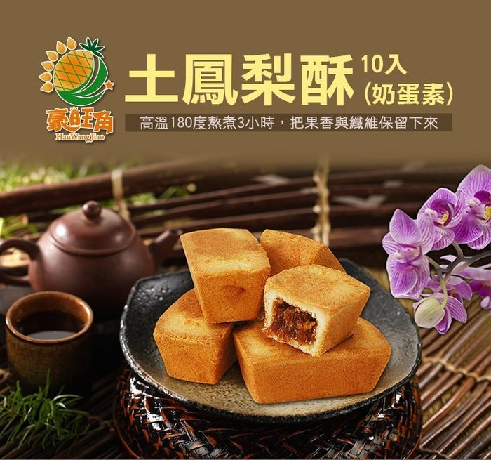 (代購)【豪旺角】南投天空之橋特產土鳳梨酥(奶蛋素)10入/盒(50公克±8%(個)不加防腐劑