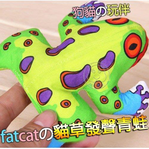 【🐱🐶培菓寵物48H出貨🐰🐹】美國FATCAT》狗貓玩具耐咬含貓草發聲青蛙9cm 特價88元