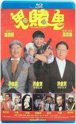 【藍光影片】鬼賭鬼 / 洪福齊天 / THE GAMBLING GHOST (1991)