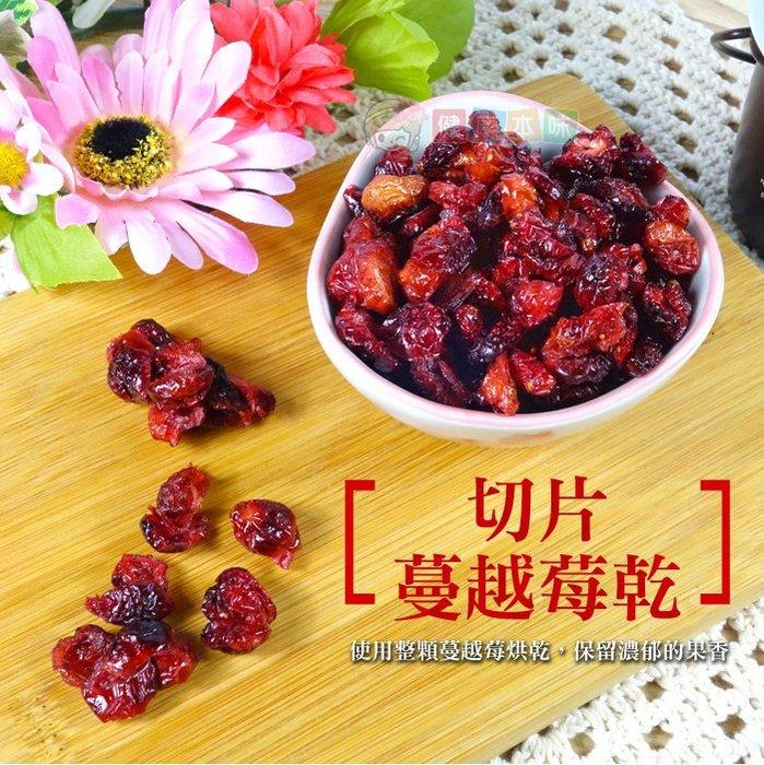 切片蔓越莓果乾250g 果乾 每包155元起[TW0024201]健康本味