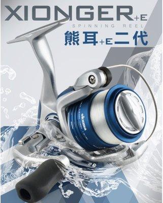 釣漁人 okuma 熊耳二代 XiongerII 附尼龍線版  4000型 捲線器 紡車輪 shimano daiwa