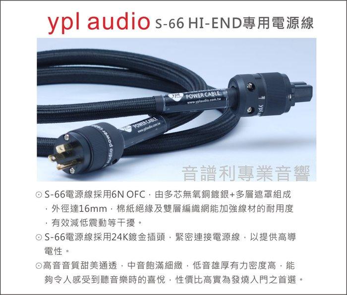 ypl audio《音譜利專業音響》 S-66 HI-END專用電源線