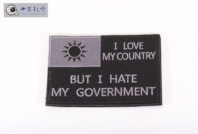 《中華玩家》I LOVE MY COUNTRY, BUT I HATE MY GOVERNMENT(台灣版)-【黑色】