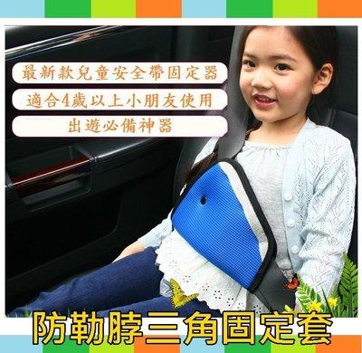 【防勒脖三角固定套】兒童安全帶固定器/安全帶調節器/兒童用三角安全帶/ 防護盤/ 定套夾安全帶固定器