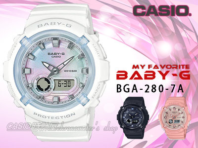 CASIO 時計屋 卡西歐手錶 BABY-G BGA-280-7A 雙顯女錶 白 橡膠錶帶 防水100米 BGA-280
