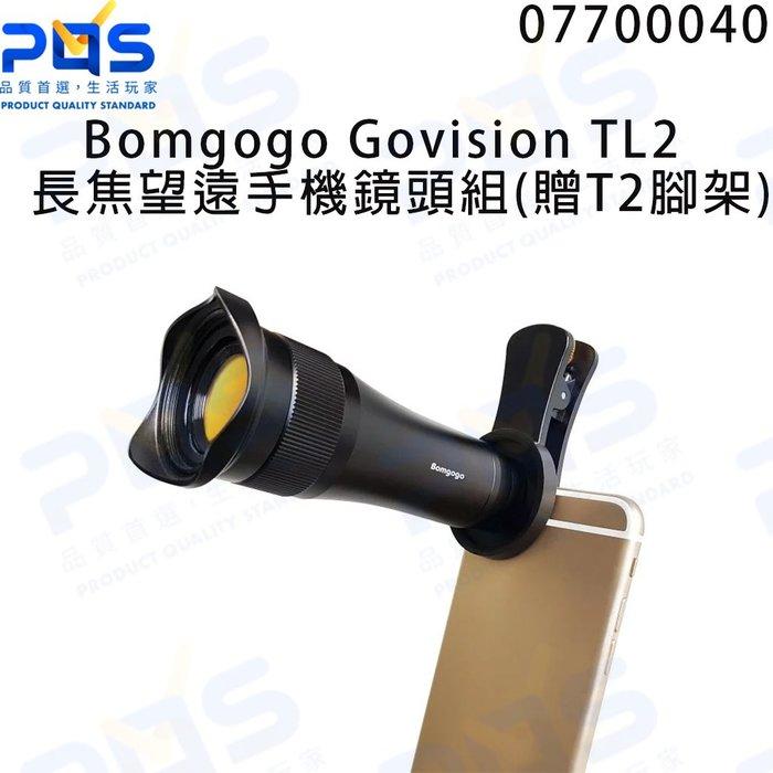 Bomgogo Govision TL2 長焦望遠手機鏡頭組(贈T2腳架) 攝影周邊 台南PQS