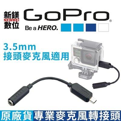 【新鎂-門市可刷卡】GoPro 系列 專業 3.5 公釐麥克風接頭 (適用HERO3 3+ 4) AMCCC-301