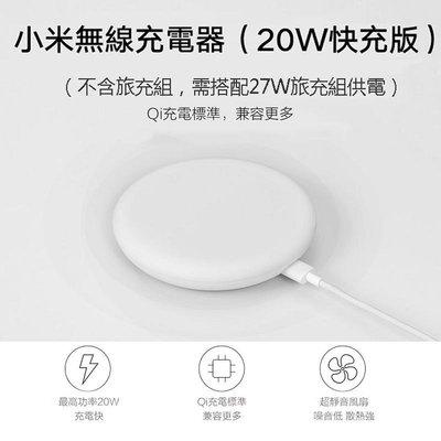 20W小米無線充電器 智能快充 高速閃電充 手機 通用 Qi協議 小米9 MIX2S MIX3 三星 蘋果 華為