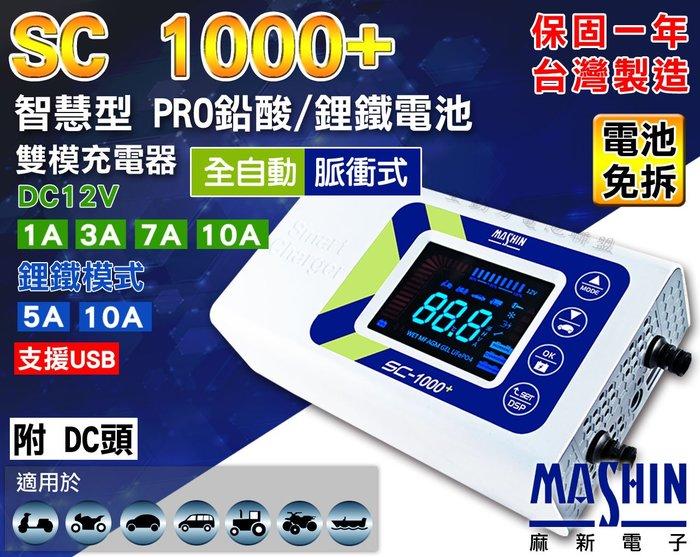 全動力-麻新充電器 鋰鐵充電器 脈衝式充電器 SC-1000+ SC1000+ 昇級版 電池免拆!全自動脈衝式 充電器