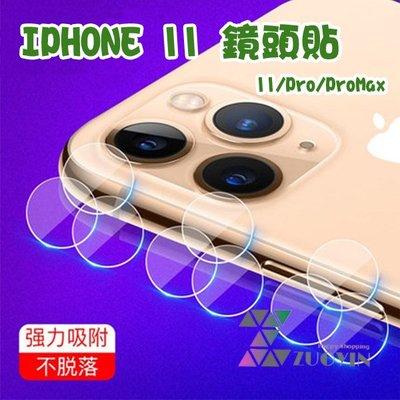 [佐印興業] IPH 11/IPH 11 PRO/IPH 11 PRO MAX 鏡頭鋼化貼 IPHONE 11 鏡頭貼