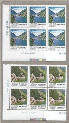 [方連之友](76年)紀219 翡翠水庫落成紀念郵票  同位左下邊角六方連連帶色標 VF