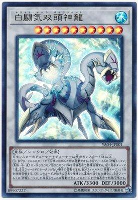 YA04-JP001 白鬥氣雙頭神龍 (金亮)