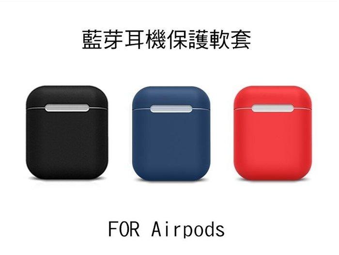 --庫米--Apple Airpods 藍芽耳機保護套 防摔套 矽膠套 耳機防丟線