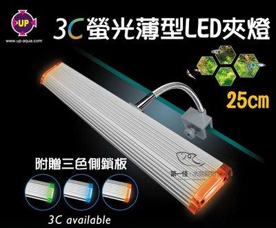 [第一佳水族寵物]台灣雅柏UP [25cm-全白燈] 彩色3C螢光薄型蛇管LED夾燈 免運 桃園市