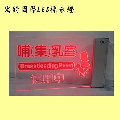 高雄標示燈 LED標示燈 壓克力標示燈 哺集乳室 使用中 自行搭配感應開關 2用功能