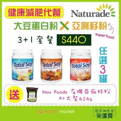 [美國直送包郵] 減肥代餐 Naturade Total Soy 大豆蛋白粉 送有機亞麻籽粉加大裝624g