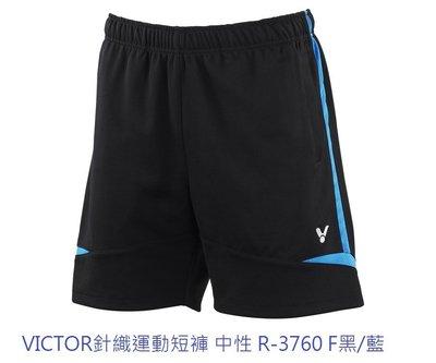 新上市VICTOR針織運動短褲(羽球短褲) 中性 R-3760 F黑/藍.尺寸:S-XL