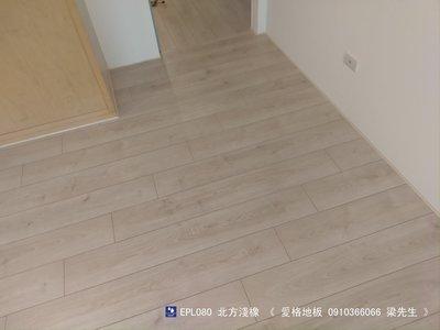 ❤♥《愛格地板》EGGER超耐磨木地板,「我最便宜」,「EPL080北方淺橡」,「現場完工照片」08008