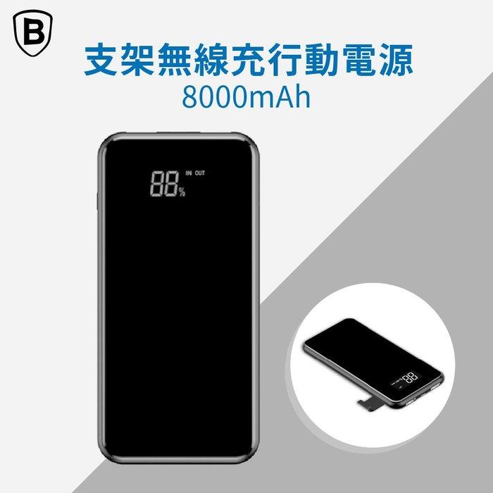 《現貨》全面支架無線充 Baseus 8000mAh 行動電源 台灣公司貨 站立/躺也能充 智能無線充電