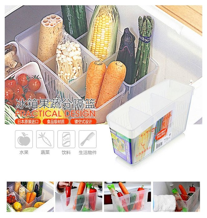 冰箱收納盒-分隔抽屜式儲物盒 水果蔬菜儲物盒 分格儲物盒 廚房置物籃_☆找好物FINDGOODS☆