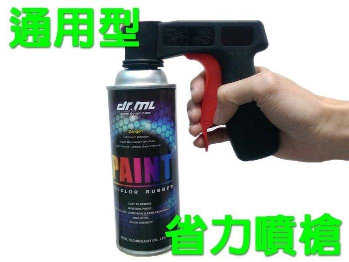 「Dr.ML可撕噴膜」專利省力噴槍手把 各式噴罐、噴漆、鐵樂士、潤滑油皆可使用