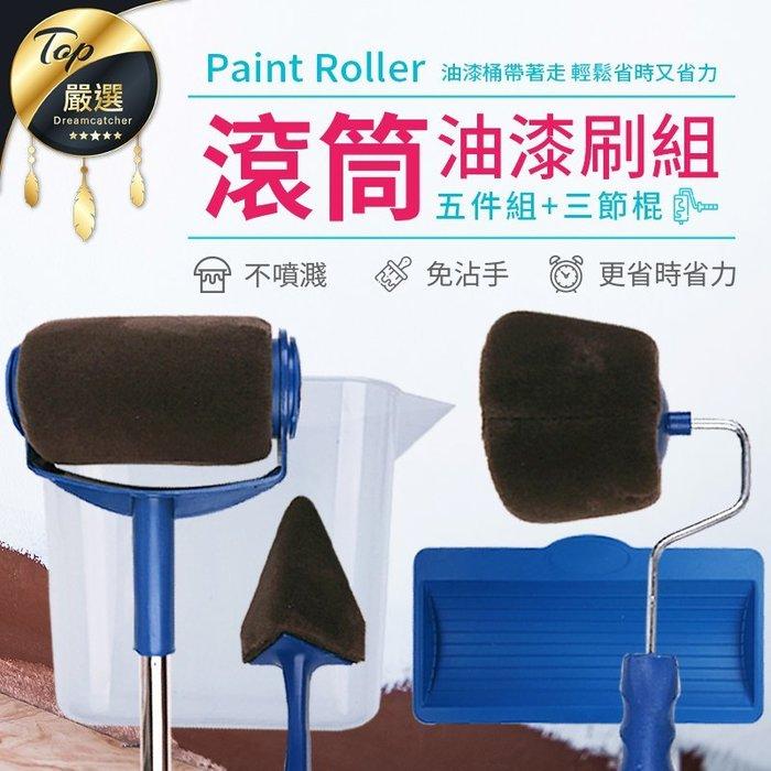 現貨!填充式 滾筒 油漆刷 刷油漆 油漆滾輪 滾筒刷具 全方位粉刷組 牆壁粉刷 居家裝潢六件組 【HAD881】#捕夢網