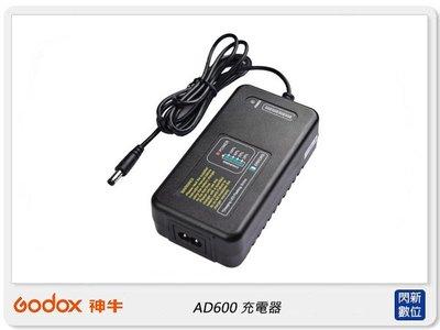 ☆閃新☆GODOX 神牛 AD600 charger 充電器 (不附電源線) (公司貨) 適用AD600系列 閃光燈