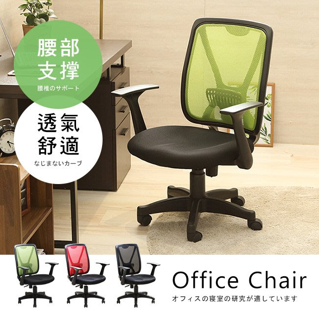 電腦椅 辦公椅 椅子 外宿族 套房【居家大師】半網透氣收合扶手辦公椅 椅子 電腦椅 辦公椅 CH048
