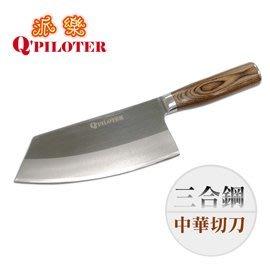 台灣製造 派樂 三合鋼中華切刀 菜刀 萬用刀 廚房料理刀 調理刀 切肉刀 片刀 水果刀 好握省力好切