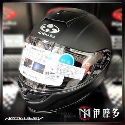伊摩多※日本 Kabuto OGK AEROBLADE-5 空氣刀5 2018新款 眼鏡溝 全罩 安全帽 / 消光黑