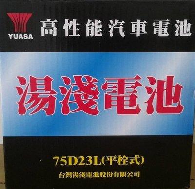 (請先詢價) 湯淺 YUASA 75D23L 75D23R 加水式電池