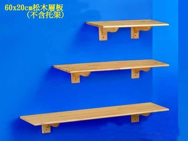 【紅豆戶外休閒傢俱】松木層板60*20cm (3片)~客訂專用