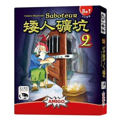現貨【小海豚正版桌遊趣】矮人礦坑2 Saboteur 2 繁體中文版 正版桌遊