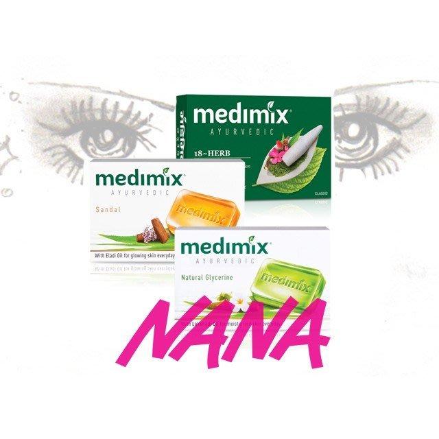 ♡NANA♡medimix 美黛詩 印度手工皂 125g‧草本 寶貝 檀香 美膚皂 美肌皂