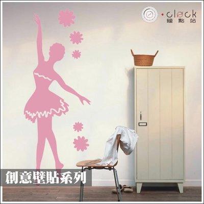 【鐘點站】 DIY 居家壁貼 壁紙 牆貼 防水貼紙 室內佈置 ( 優雅芭雷舞者 粉色 ) B5023