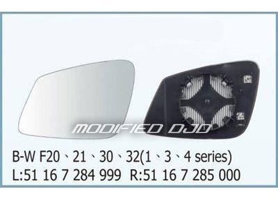 DJD20081528 BMW 寶馬F20、21、30、32(1、3、4系列)後視鏡片