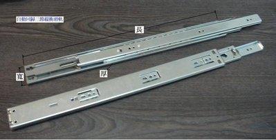 裝潢你的家-03-抽屜五金~滑軌系列~三節滑軌~第四代自動回歸三節緩衝滑軌-寬版45mm~