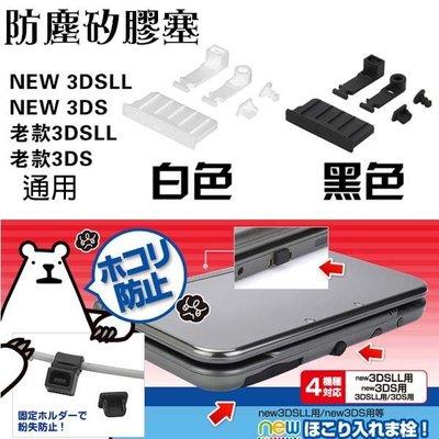 3DS205 NEW 3DS LL XL 全系列 主機專用 防塵塞 充電孔 耳機孔 卡帶槽 防塵 防丟 配件