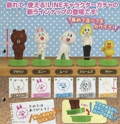 現貨  Line 公仔 扭蛋 轉蛋 人物印章 全5款一套 熊大 兔兔 饅頭 詹姆士 莎莉