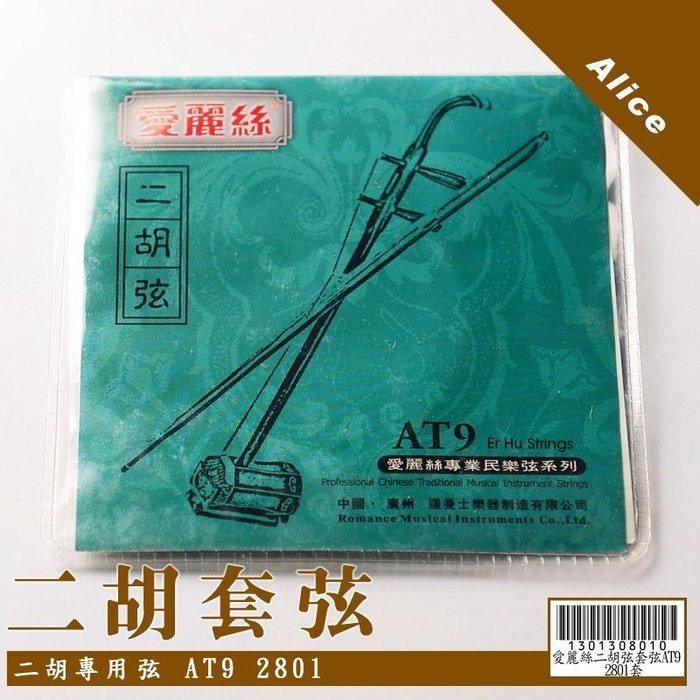 【嘟嘟牛奶糖】國樂精品 二胡專用愛麗絲AT9 套弦 特價優惠22元
