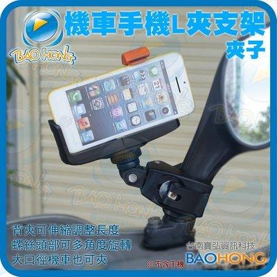 台南詮弘】重機車摩托車/單車自行車用 升級版L夾6.3吋以下手機/行車記錄器夾子夾式支架 固定架 管徑4.5cm以下
