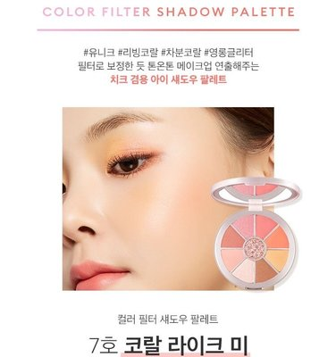 Missha color filter shadow  Palette sale