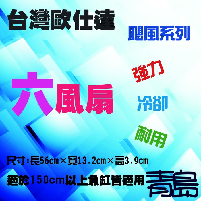 B。。。青島水族。。。台灣歐士達-----颶風系列 節能 強力 冷卻 風扇 排扇 魚缸降溫 ==六扇