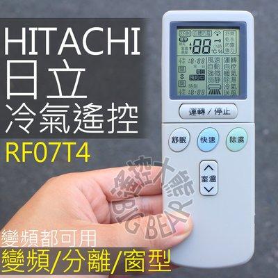 (現貨)日立 變頻冷氣遙控器 RF07T4【變頻用】HITACHI 變頻 冷暖分離式 RF09T1 RF07T2
