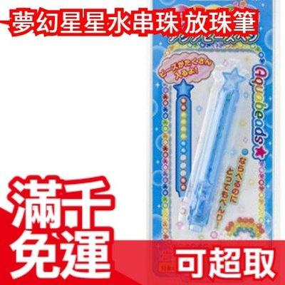 日本 EPOCH DIY 夢幻星星水串珠 專用放珠筆 ❤JP Plus+