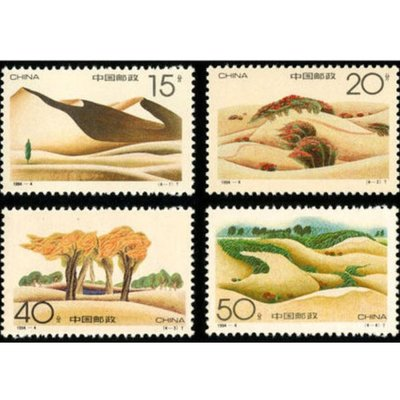 中國郵票-1994-4沙漠綠化郵票