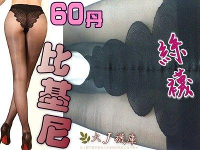 J-49耐勾比基尼絲襪【大J襪庫】60丹尼Den-微壓力無痕襪透膚絲襪-耐穿耐洗不勾絲好穿-上班族跳舞女生短裙穿-台灣製