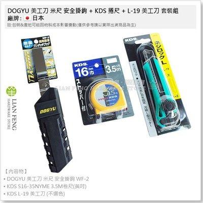 【工具屋】DOGYU 美工刀 米尺 安全掛鉤 WF-2 + KDS 3.5m 捲尺 英吋 + L-19 美工刀 套裝組